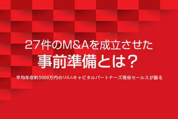 27件のM&Aを成立させた事前準備とは? 平均年収約3000万円のM&Aキャピタルパートナーズ現役セールスが語る