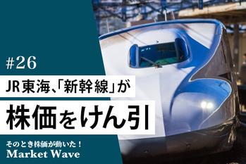 JR東海、「新幹線」が株価をけん引 10連休、五輪特需、大阪万博、リニア中央新幹線への期待も
