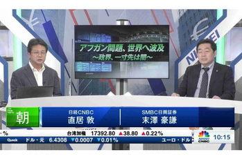 朝エクスプレス ゲストトーク【2021/09/16】