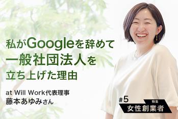 女性創業者#5