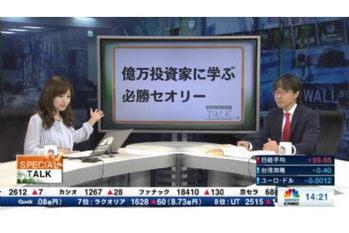 スペシャルトーク【2019/05/28】
