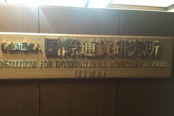 国際通貨研究所