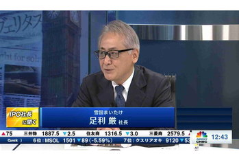 IPO社長に聞く【2020/09/18】