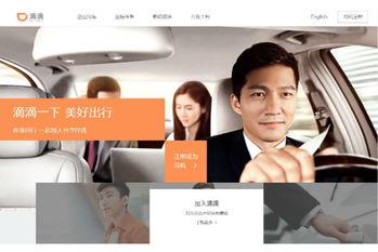 中国経済,アプリ,交通
