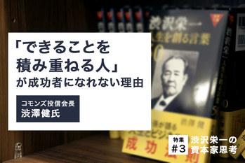 渋沢栄一の資本家思考#3
