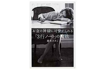 お金の神様,書籍,藤本さき子,ノート術