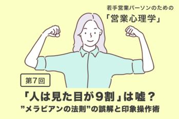 """営業心理学 """"07"""