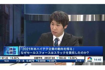 深読み・先読み【2021/01/15】