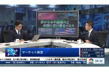 マーケット・レーダー【2019/05/27】