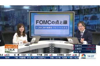 【2019/03/18】スペシャルトーク FOMCの点と線