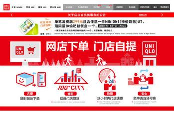 中国経済,小売業界,SPA,日系企業