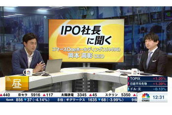 IPO社長に聞く【2020/07/06】