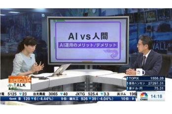 スペシャルトーク【2019/06/12】