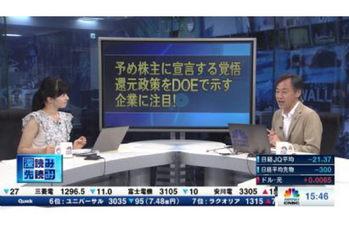 深読み・先読み【2019/08/13】