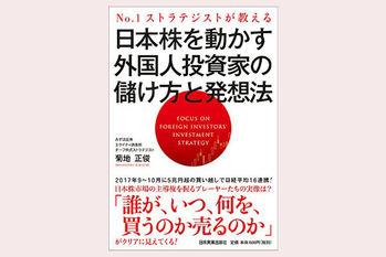 No.1ストラテジストが教える 日本株を動かす外国人投資家の儲け方と発想法