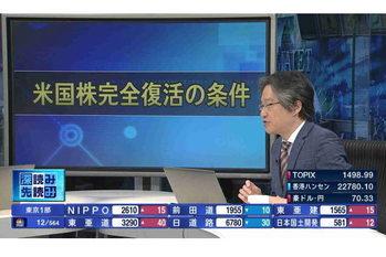 深読み・先読み【2020/05/25】