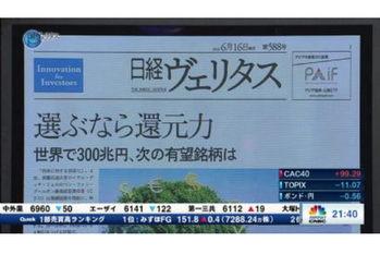 日経ヴェリタストーク【2019/06/18】