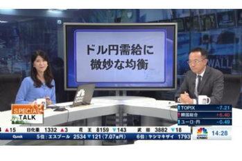 スペシャルトーク【2019/07/16】