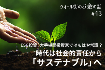esg投資とは,簡単に