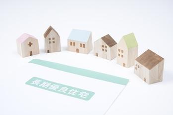 長期優良住宅,条件B,認定基準