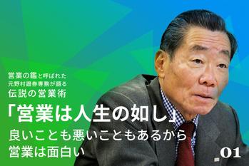「営業の鑑」と呼ばれた元野村證券専務が語る『伝説の営業術』