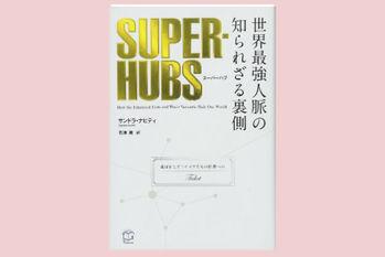 SUPER-HUBS世界最強人脈の知られざる裏側