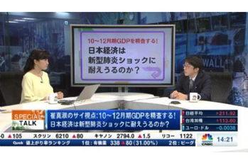 スペシャルトーク【2020/02/19】