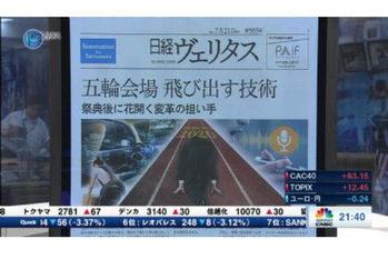 日経ヴェリタストーク【2019/07/23】