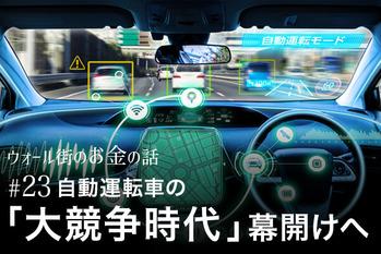 米国で「ロボタク」がスタート、自動運転車の「大競争時代」幕開けへ アマゾン、ソフトバンクも出資
