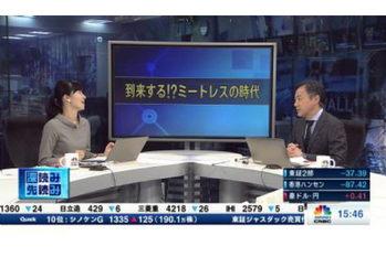 深読み・先読み【2019/12/03】