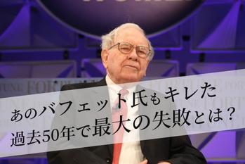 あのバフェット氏もキレた 過去50年で「最大の失敗」とは?