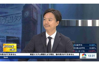 IPO社長に聞く【2020/10/01】