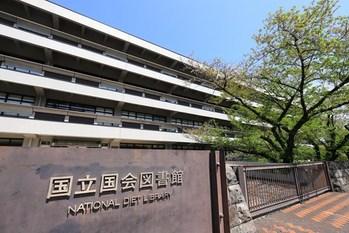 国内最大収蔵,国立国会図書館,歩き方
