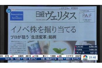 日経ヴェリタストーク【2019/06/04】