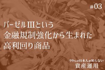99%の日本人が知らない資産運用(3)【バーゼルⅢという金融規制強化から生まれた高利回り商品】