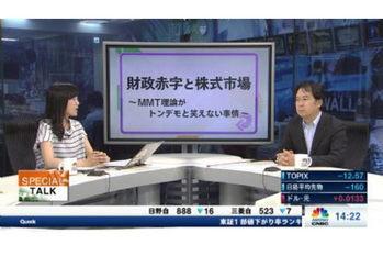 スペシャルトーク【2019/07/03】