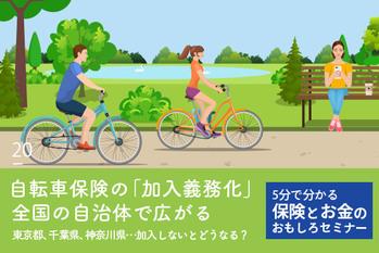 自転車保険,義務化