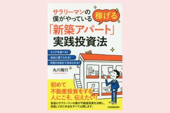 新築アパート実践投資法