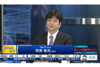 IPO社長に聞く【2020/04/02】