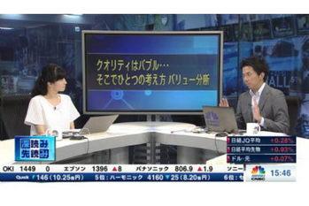 深読み・先読み【2019/08/19】