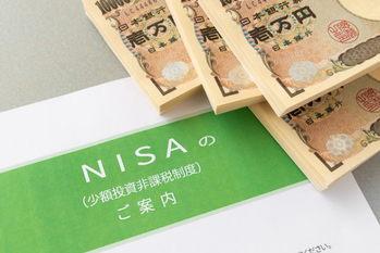 NISA,投資判断