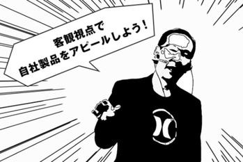 プレゼン,商品紹介