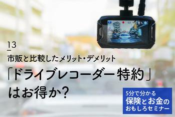 損保会社の「ドライブレコーダー特約」はお得か? 市販と比較したメリット・デメリット
