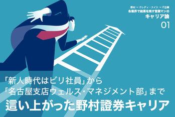 「新人時代はビリ社員」から「名古屋支店ウェルス・マネジメント部」まで這い上がった野村證券キャリ