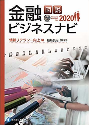 図説 金融ビジネスナビ2020 情報リテラシー向上編