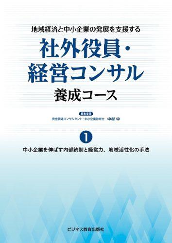 社外役員・経営コンサル養成コース