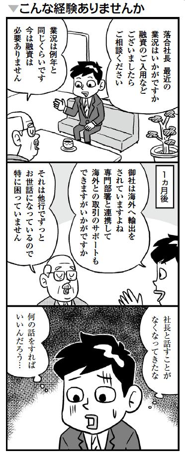バンクビジネス