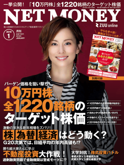 netmoney_201901_cover