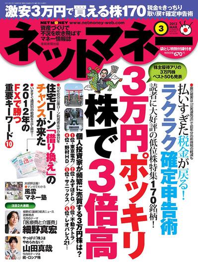 ネットマネー2012年3月号