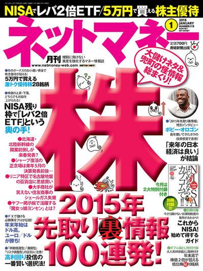 ネットマネー2015年1月号